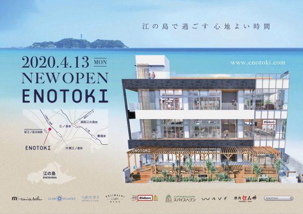 江ノ島ENOTOKIオープン