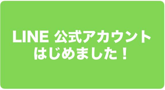 株式会社マジコ 公式LINEアカウント